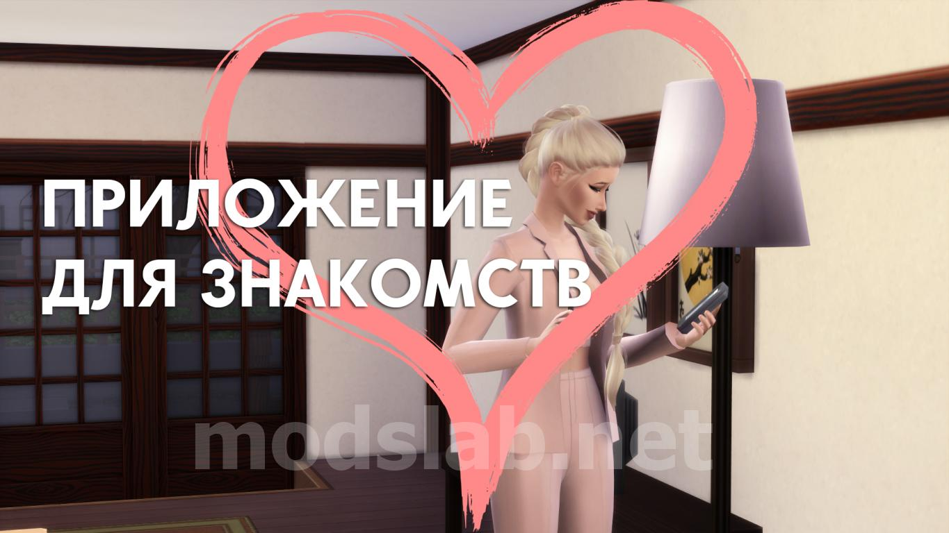 Not dating sims working 4 app mod Sims 4