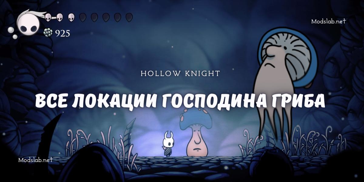 Hollow Knight споровый гриб где найти